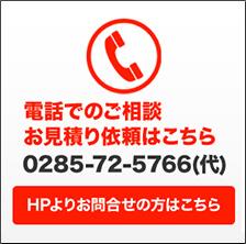 電話でのご相談お見積り依頼はこちら 0285-72-5766(代)HPよりお問合せの片はこちら