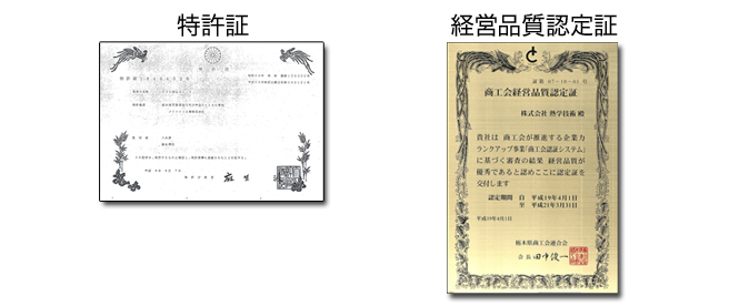 株式会社熱学技術 特許証 経営品質認定証