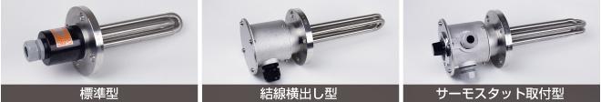 シーズヒーター 電熱ヒーターの株式会社熱学技術製品|NPシリーズ 組み合わせ例
