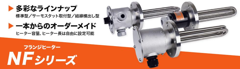 シーズヒーター電熱ヒーターの株式会社熱学技術