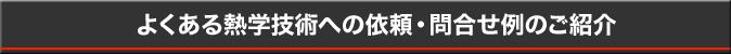 シーズヒーター 電熱ヒーター 株式会社熱学技術